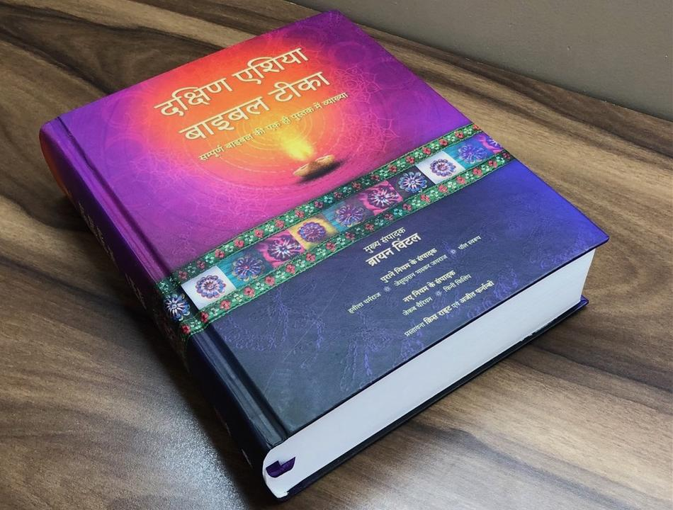The South Asia Bible Commentary – Now in Hindi